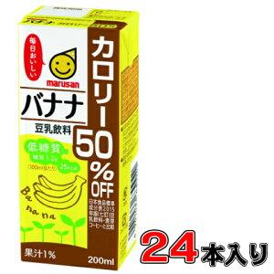 マルサン 豆乳飲料バナナ カロリー50%オフ 200ml×24本入 【豆乳】【バナナ】