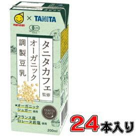 マルサン タニタカフェ監修オーガニック 調整豆乳 200ml×24本 【豆乳】