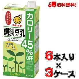 【送料無料】マルサン 調製豆乳 カロリー45%オフ 1000ml×6本入×3ケース 【マルサン】【豆乳】【カロリー】