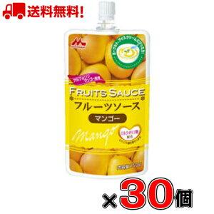 【送料無料!】森永 フルーツソース マンゴー 150g×30個