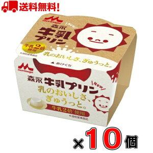 【送料無料!】森永 牛乳プリン 85g×10個
