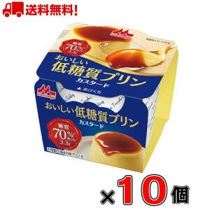 【送料無料!】森永 おいしい低糖質プリン カスタード 75g×10個【低糖質】【ロカボ】【プリン】