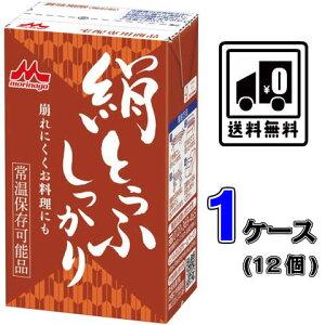 【送料無料】森永 絹とうふしっかり 1ケース(12個)【とうふ】【お料理】【常温】【長期保存】