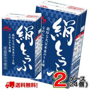 【送料無料】森永 絹とうふ 2ケース(24個)【絹】【とうふ】【常温】【長期保存】