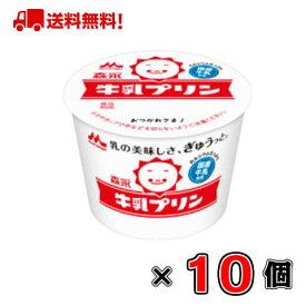 【送料無料!】森永 牛乳プリン 85g×10個【ミルク】【プリン】