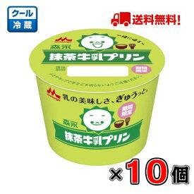 【送料無料!】森永 抹茶牛乳プリン 85g×10個【ミルク】【抹茶】【プリン】
