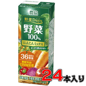 農協 野菜Days野菜100% LL200ml×24(12×2)本入り
