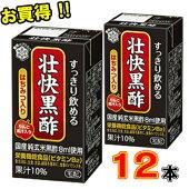 【お得価格!】メグミルク壮快黒酢125ml×12本【賞味期限間近】