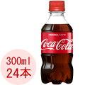 コカ・コーラ300mlペットボトル24本入