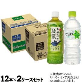 綾鷹 × い・ろ・は・す 500ml ペットボトル 24本入 【綾鷹、い・ろ・は・す 各12本 ハーフケース】