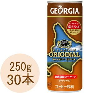 ジョージア オリジナル 250g×30本 缶