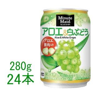 ミニッツメイド 朝の健康果実 アロエ&白ぶどう 280g 缶 24本入