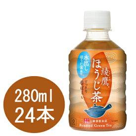綾鷹ほうじ茶 280mlペットボトル 24本入