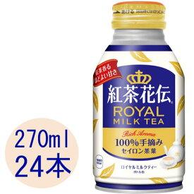紅茶花伝 ロイヤルミルクティー 270mlボトル缶 24本入