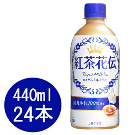 紅茶花伝 ロイヤルミルクティー 440mlペットボトル24本入
