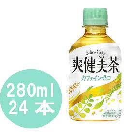 爽健美茶 280mlPET×24本