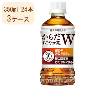 からだすこやか茶W 350mlペットボトル3ケースセット(72本入)