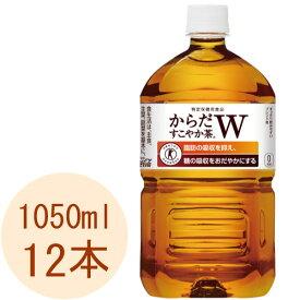 からだすこやか茶W 1050ml ペットボトル 12本入