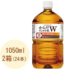 からだすこやか茶W 1050ml ペットボトル 2ケースセット24本入