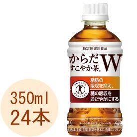 からだすこやか茶W 350ml ペットボトル 24本入