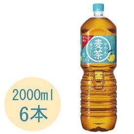 やかんの麦茶 from一(はじめ) 2000mlPET×6本