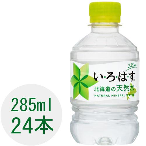 い・ろ・は・す 285ml ペットボトル 24本入