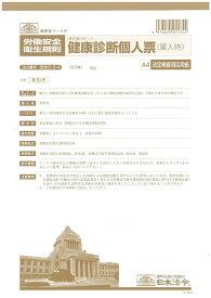 (株)日本法令法令用紙:安全 5−3−4健康診断個人票