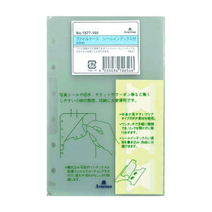 アシュフォード システム手帳 リフィル ミニ6ファイルケース シールインデックス付 MINI61577-100
