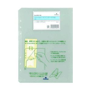アシュフォード システム手帳 リフィル ファイルケース シールインデックス付 A50653-100