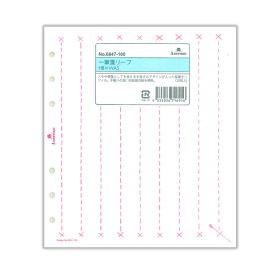アシュフォード システム手帳 リフィル 一筆箋リーフ HB×WA56647-100