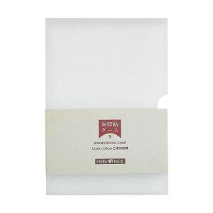 ホリーホック 半透明御朱印帳ケース(御朱印帳入れ/11cm×16cm用Sサイズ) case-s