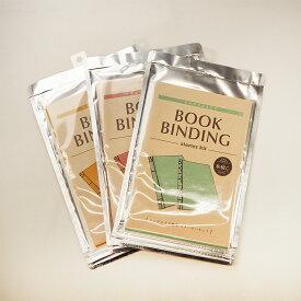 ハンドメイド製本スターターキット<和綴じ>BOOK BINDING