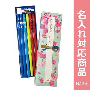 トンボ鉛筆 ippo! お祝い用えんぴつ MP-KM02−Bブルー 鉛筆10本 赤鉛筆2本 消しゴム1個 六角軸 翌日発送!名入れ対応商品 名入れ 鉛筆