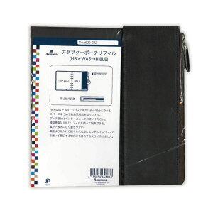 アシュフォード システム手帳 リフィル アダプターポーチリフィル ブラウン HB×WA56622-022