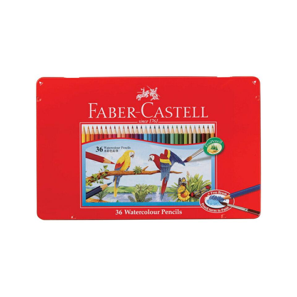 ファーバーカステル 水彩色鉛筆36色セット TFC-WCP/36C