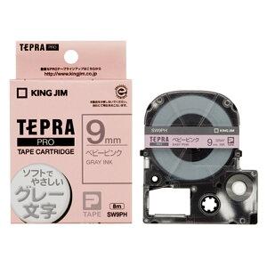 キングジム「テプラ」PROテープカートリッジ カラーラベル(ソフト)ベビーピンク(グレー文字) 9 SW9PHテプラ TEPRA テープカートリッジ KING JIM