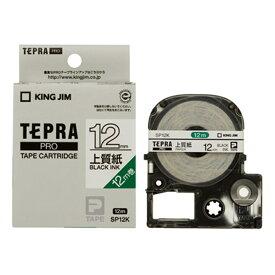 キングジム「テプラ」PROテープカートリッジ 上質紙ラベル白(黒文字) 12 SP12K