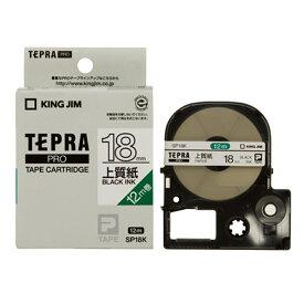 キングジム「テプラ」PROテープカートリッジ 上質紙ラベル白(黒文字) 18 SP18K