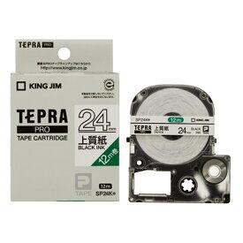 キングジム「テプラ」PROテープカートリッジ 上質紙ラベル白(黒文字) 24 SP24K