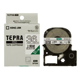 キングジム「テプラ」PROテープカートリッジ 上質紙ラベル白(黒文字) 36 SP36K