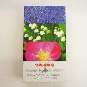北海道限定かれんな花たちの「お線香」ラベンダー/ハマナス/スズラン