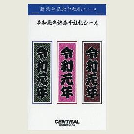 令和元年記念 千社札シール 1袋3片入り 3袋セット
