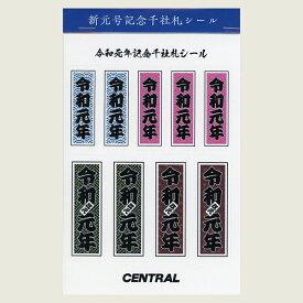 令和元年記念 千社札シール 1袋(大小合わせて 9片入り) 3袋セット