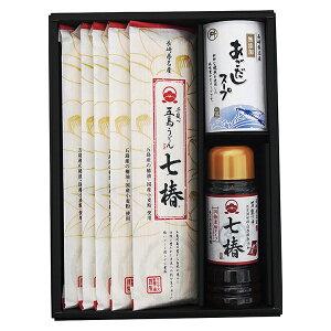 【送料込み】マルマス製麺:七椿(国産小麦)ギフトセット