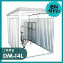 DM-14L 物置 小型 自転車置き場 屋外 万能物置 物置き 収納庫 屋外物置 家庭用物置 コンパクト 収納 屋外用 倉庫 野外…
