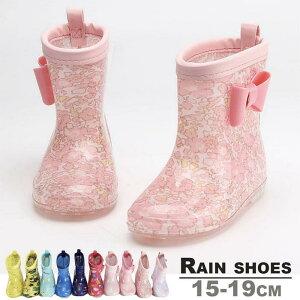長靴 レインシューズ レインブーツ 子供用 雨靴 雨具 靴 くつ リボン おしゃれ 可愛い かわいい キッズ こども 子ども 女の子 男の子 女児 男児 ハート 星 スター 花柄 フラワー イチゴ ltth02-al