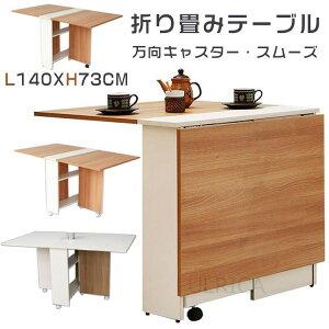 【即納】リビングテーブル 伸縮ダイニングテーブル 折りたたみ 伸長式 ダイニングテーブル 食卓 テーブル 折りたたみテーブル 両バタフライ天板 キャスター 付き キッチンワゴン シンプル