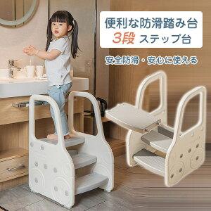踏み台 3段 キッズ 子供 便利 ステップ台 おしゃれ 手すり付き 滑り止め 洗面所 手洗い トイレトレーニング 男の子 女の子 安全 安定性 LTY5-AL101