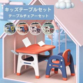 【即納】キッズテーブルセット 入園祝 入学祝 テーブルチェアーセット 子どもテーブル 恐竜 ミニテーブルセット 子供用 テーブルイス ローテーブル 子供椅子 学習机 プレゼント LTY5-AL103