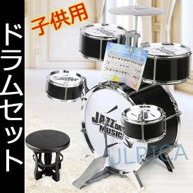 【即納】子供用ミニドラムセット キッズ 黒 青 パーカッションおもちゃ おもちゃドラムセット 子供用ドラムセット 玩具 プレゼント お誕生日 組立式h-03BIU